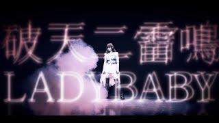 New Single「破天ニ雷鳴 ( HATEN NI RAIMEI )」2019.5.28 On Sale ○楽曲...
