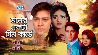 Moner Ekta Sim Card E   Agun   Shikriti   Shakil Khan   Bangla Movie Song   FULL HD