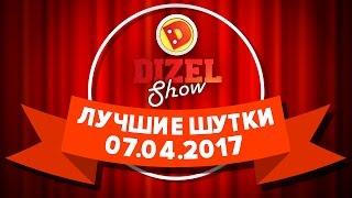 Дизель Шоу - дайджест лучших шуток - выпуск от 07.04.2017