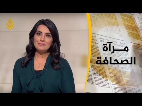 مرا?ة الصحافة الأولى  2019/4/26  - نشر قبل 2 ساعة