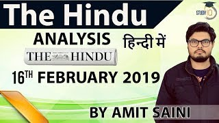 16 February 2019 The Hindu Editorial News Paper Analysis [UPSC/SSC/IBPS] Current Affairs