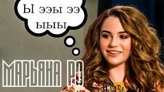 Марьяна Ро ведет себя очень странно на трансляции для ВПШ исполняет мечты