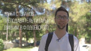 Павел Степанов (гитара)- Лучший преподаватель ДШИ г. Москвы - презентация первый тур.