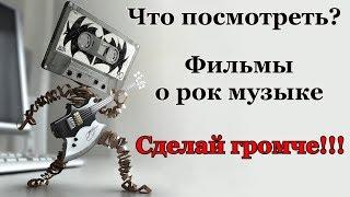 Что посмотреть? - Фильмы о рок музыке.