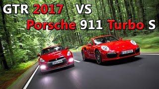 Как устроен Porsche 911Turbo S VS Nissan GTR 2017