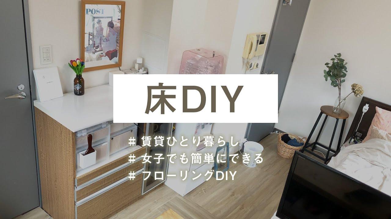 【賃貸DIY】一人暮らし女子の床DIY/置くだけフローリング