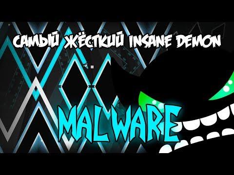 ЕТО САМЫЙ ЖОСКИЙ ИНСЕЙН ДЕМОН:? | Malware by MrLorenzo (Insane demon) | Geometry dash 2.11