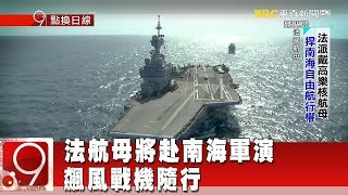 法航母將赴南海軍演 飆風戰機隨行《9點換日線》2018.10.29