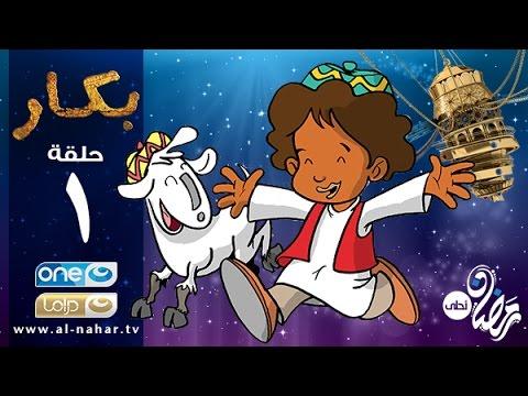 مسلسل بكار الحلقة الاولى  -Bakar Episode 01