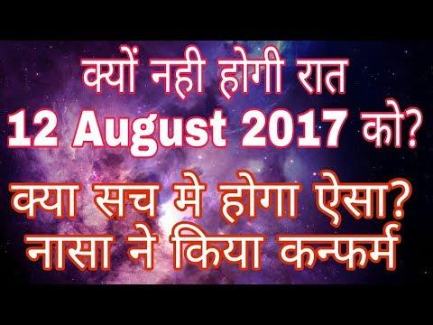 क्यों नही होगी रात 12 अगस्त को?क्या सच मे होगा ऐसा?जानिए वीडियो में!