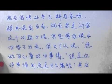 ASMR Chinese Mandarin Writing - What is Your Dream - Non Talking ASMR