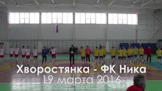 ФК Ника чемпионат области по мини-футболу 19.03.2016