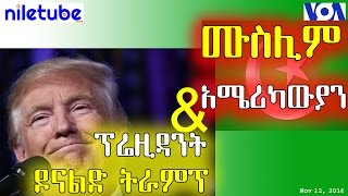 Trump and American Muslims - VOA Amharic