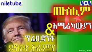 Trump and American Muslims - VOA Amharic