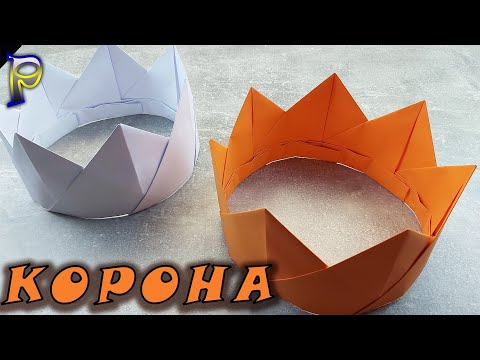 DIY-👑Как сделать КОРОНУ из бумаги А4 своими руками. How to make CROWN from paper with your own hands