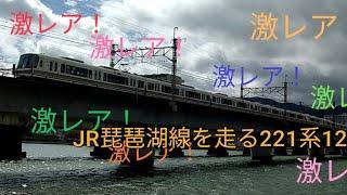 激レア!!JR琵琶湖線を走る221系12連!