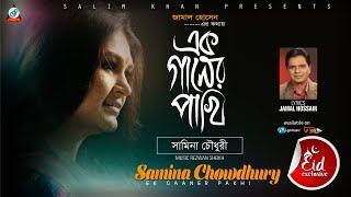 Ek Gaaner Pakhi Samina Chowdhury Mp3 Song Download