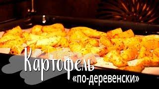 Картофель по-деревенски без кожуры (когда нет молодой картошечки)