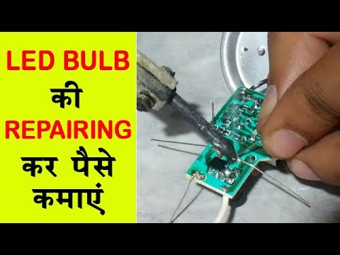 LED BULB REPAIR BUSINESS || HOW TO REPAIR LED LIGHTS