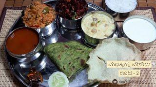 ಮಧ್ಯಾಹ್ನ ವೇಳೆಯ ಊಟ - 2 - Afternoon lunch recipes - 2/ South Indian Meals