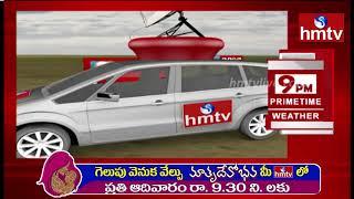 9pm Prime Time | Weather News | 02-04-2020 | hmtv Telugu News