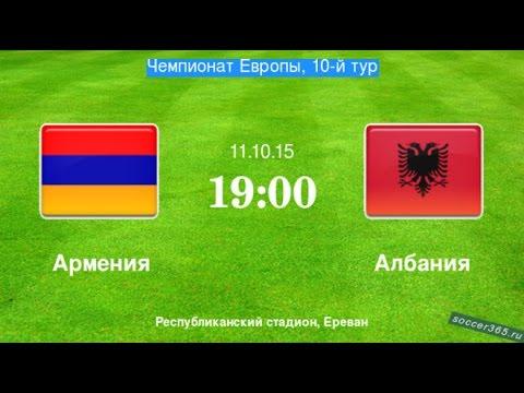 Прогноз на матч ЕВРО-2016 Армения - Албания 11.10.2015