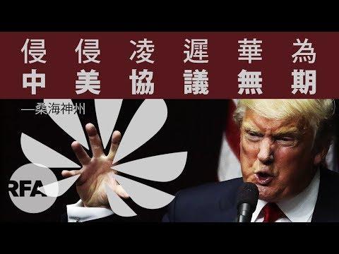 【桑海神州】2019年5月22日 侵侵凌遲華為,中美協議無期