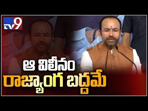 Kishan Reddy comments on TDP leaders over TDP MPs join in BJP - TV9