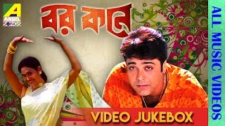 Barkane | বর কনে | Bengali Movie Songs Video Jukebox | Prosenjit, Indrani Halder