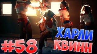 Лучшие приколы COUB 2016 ОКТЯБРЬ #58 ХАРЛИ КВИНН