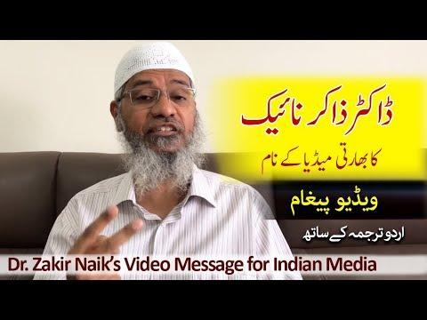 Dr Zakir Naik reply to Indian Media ! (Urdu Subtitle) Slap for False News of Arrest or deportation