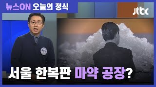 서울 한복판 마약 공장…영화 '독전'이 현실로? / J…