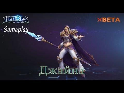 видео: heroes of the storm: Геймплей (18 выпуск) - Джайна