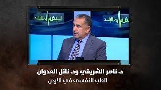 د. ناصر الشريقي ود. نائل العدوان - الطب النفسي في الاردن