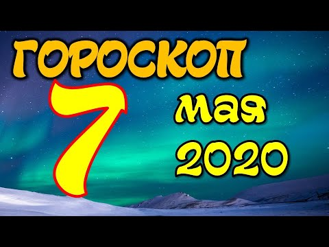 Гороскоп на завтра 7 мая 2020 для всех знаков зодиака. Гороскоп на сегодня 7 мая 2020 / Астрора