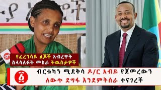 ethiopian new song
