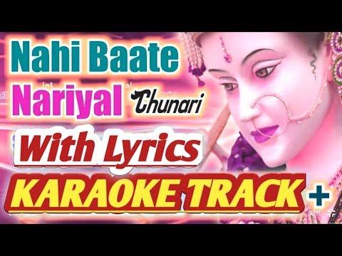 Nahi Bate Nariyal Chunari Nahi Bate..... Bhakti Karaoke Track With Lyrics By Ram Adesh Kushwaha
