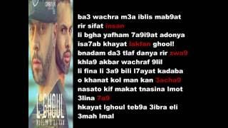 Muslim Ft Dj Van L'GHOUL LYRICS 2016كلمات أغنية الغول لمسلم