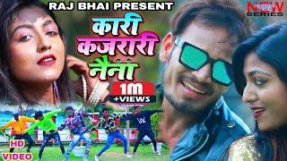 Kari Kajrari Nayna !!कारी कजरारी नयना !! Raj Bhai Video !!  Nagendra Ujala !! Khushi Raj