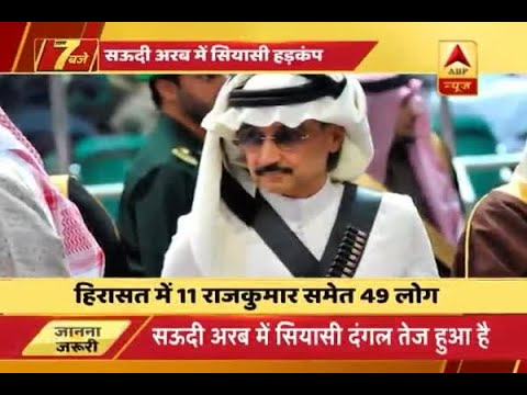 Saudi Arabia: Future King tightens grip on corruption,  Prince Al-Waleed arrested