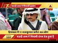Saudi Arabia: Future King Tightens Grip On Corruption,  Prince Al-waleed Arrested