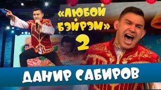 Данир Сабиров «Любой бэйрэм 2» ( ͡° ͜ʖ ͡°) 6 СЕЗОН