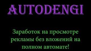 АвтоДеньги. Заработок рублей на просмотре рекламы без вложений на полном автомате!