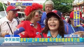 20190818中天新聞 韓新竹拜廟 韓粉熱情追隨「給你跟牢牢」