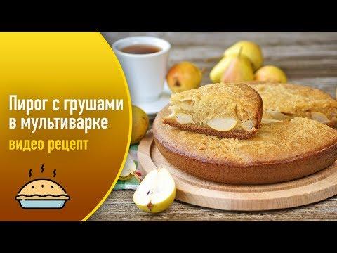 Грушевый пирог в мультиварке рецепт с фото