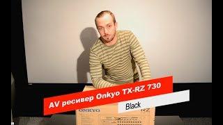 AV ресивер Onkyo TX-RZ730 - огляд і розпаковування
