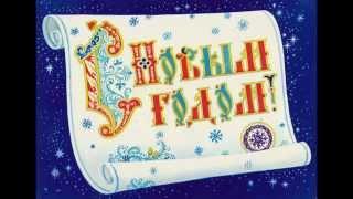 Новогодние ретро-открытки 80-90-х годов.