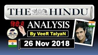 The Hindu analysis