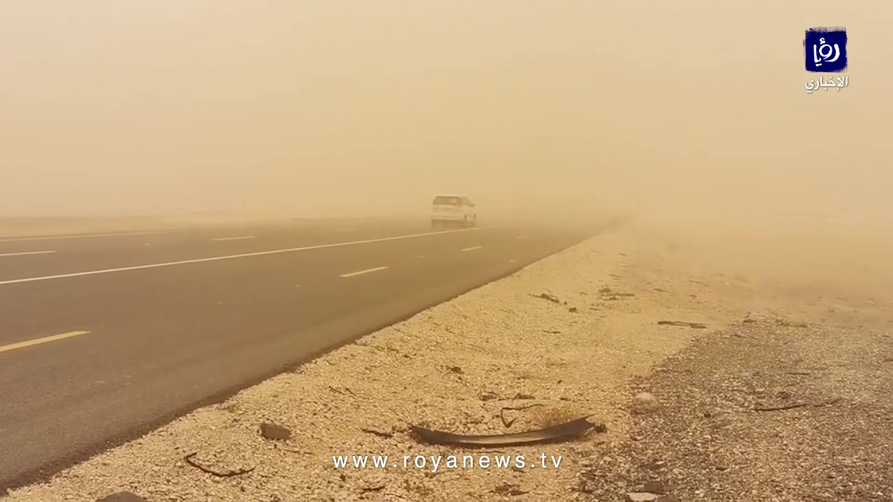 عواصف رملية على الطريق الصحراوي مع بدء تأثر الأردن بمنخفض جوي عميق وعاصف
