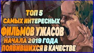Интересные Фильмы Ужасов Начала 2019 Года